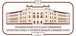 Купить диплом Тюменский государственный архитектурно-строительный университет
