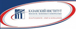 Казанский институт финансов, экономики и информатики