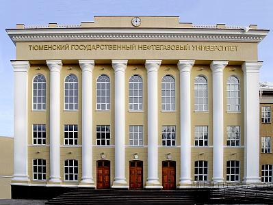 Купить диплом Тюменский государственный нефтегазовый университет