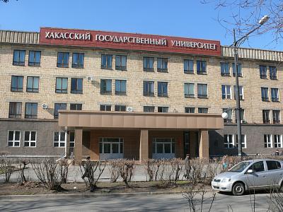 Хакасский государственный университет им. Н.Ф. Катанова
