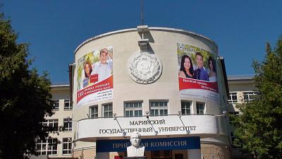 Купить диплом Марийский государственный университет