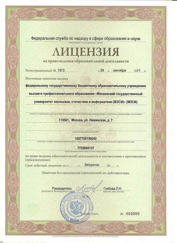 Лицензия №1913.0000 от