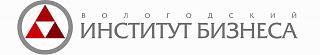 Вологодский институт бизнеса