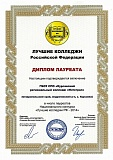 Курсавский региональный колледж «Интеграл» вошел в число лауреатов, получил право использования логотипа Национального конкурса «Лучшие колледжи РФ» и награжден памятной настенной медалью «Национальный знак качества»