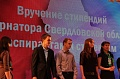 Стипендия Губернатора Свердловской области