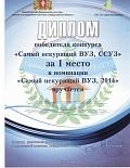 УрГПУ — самый некурящий ВУЗ Свердловской области