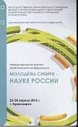 Студенты Алтайского экономико-юридического института – науке России