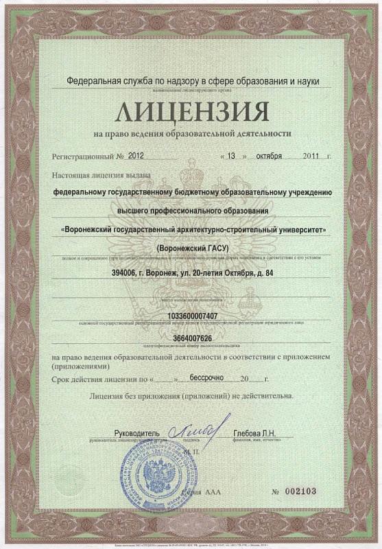 Воронежский государственный архитектурно